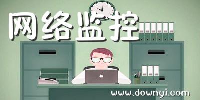网络监控软件