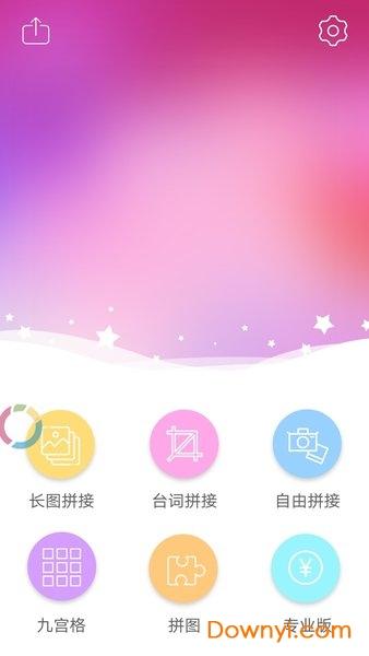 图片拼接拼图app下载|图片拼接拼图软件下载v1.1.8 版