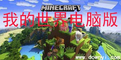 我的世界pc版_我的世界中文版_我的世界汉化版