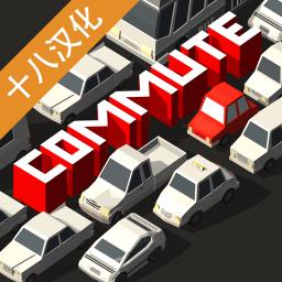交通管制模拟手游