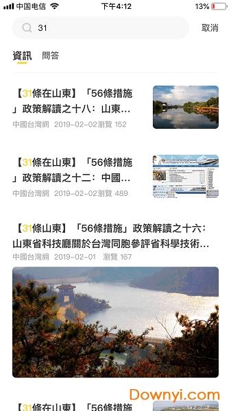 31条来了两岸资讯 v1.0.12 安卓版 3