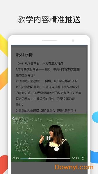 爱课帮手机版 v1.2.2 安卓版 1
