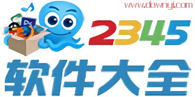 2345软件下载_2345软件大全_2345旗下所有软件