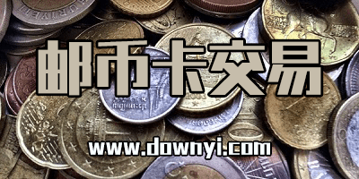 邮币卡交易软件下载_邮币卡交易平台_邮币卡交易客户端下载