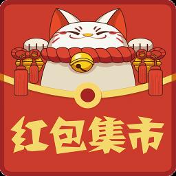 红包集市app