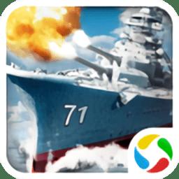 巨炮舰队腾讯游戏