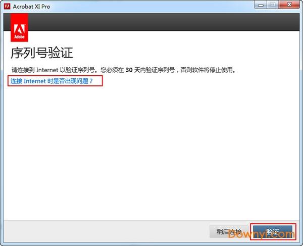 Acrobat XI Pro简体中文版安装破解图文教程免费下载