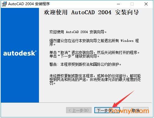cad2004破解版