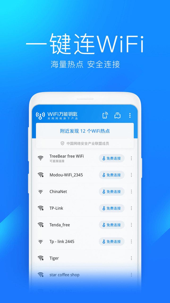 免费wifi万能钥匙 v4.5.19 安卓最新版 1