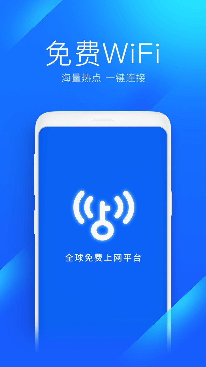 免费wifi万能钥匙 v4.5.19 安卓最新版 3