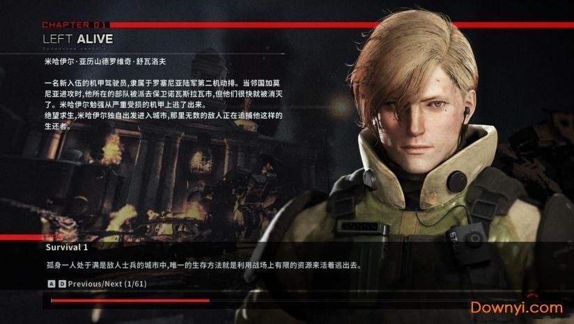 left alive最新汉化补丁
