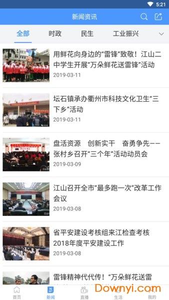 江山手机台app