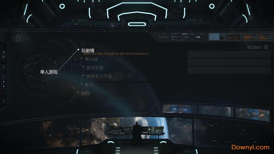 不义联盟2中文版补丁 v2.0 绿色版 0