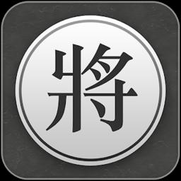 中国象棋专业版