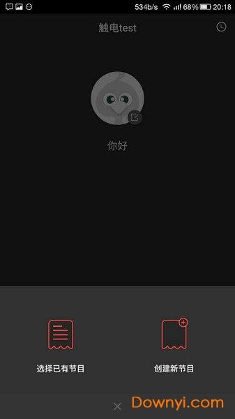 触电直播助手手机版 v1.2.3 安卓版1