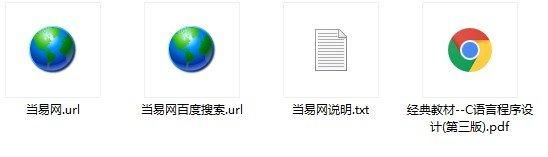 谭浩强c语言程序设计第三版 高清版 0