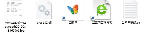 unzip32.dll文件
