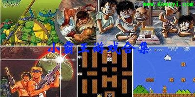 小霸王经典游戏大全_小霸王游戏合集下载_小霸王游戏手机版