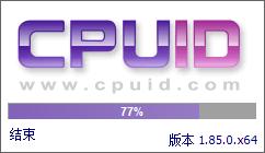cpuz最新版 v1.85 绿色版 0