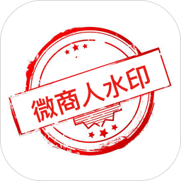 微商人水印相机app下载 微商人水印相机软件下载v1 0 5 安卓版 当易网