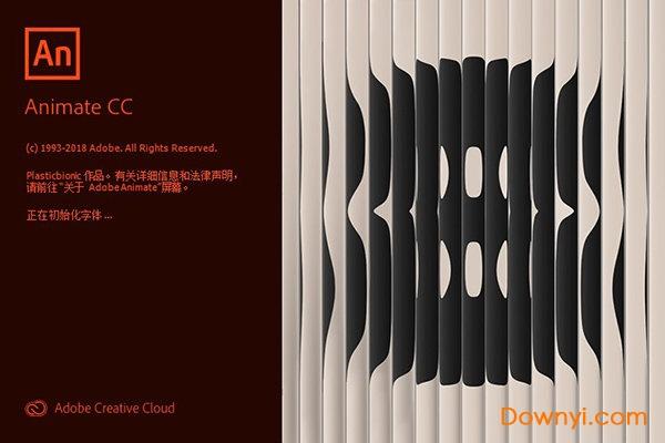 animate cc2019 破解工具 免费版 0