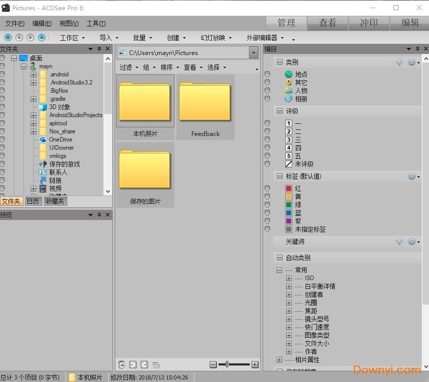 acdsee pro6软件