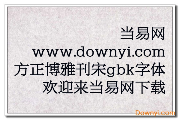 方正博雅刊宋gbk字体