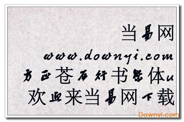 方正苍石行书字体