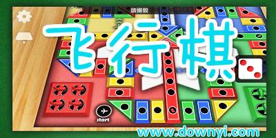 飞行棋游戏