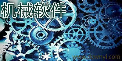 机械软件下载_机械制图软件_机械设计软件下载