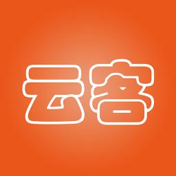 云客酒店app