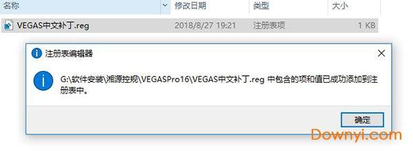 vegas pro 15注册机