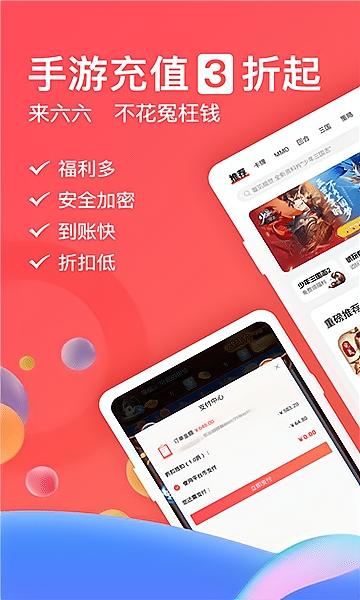 66手游盒子蘋果版 v2.3.0 iphone版 1