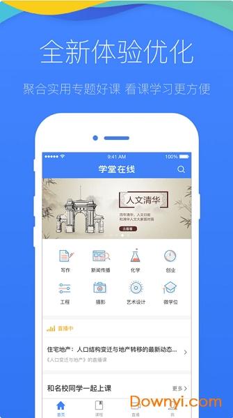 清華大學學堂在線慕課平臺 v4.1.8 安卓最新版 0