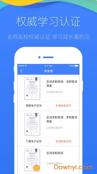 清華大學學堂在線慕課平臺 v4.1.8 安卓最新版 2
