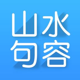 最新版山水句容网