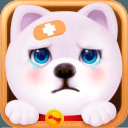 宠物小狗爱心医院游戏