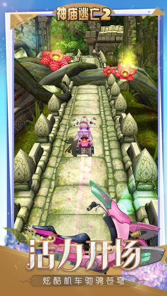 神廟逃亡2蘋果手機版 v5.12.1 iphone最新版 2
