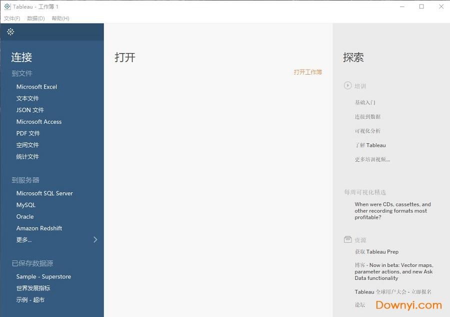 tableau 中文 版