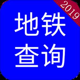 北京地铁查询软件