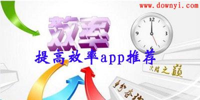 效率app