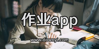作业app