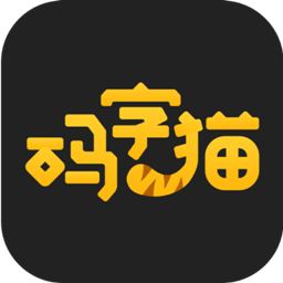 码字猫app