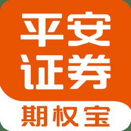 平安证券期权宝app