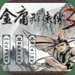 金庸群侠传3手机版