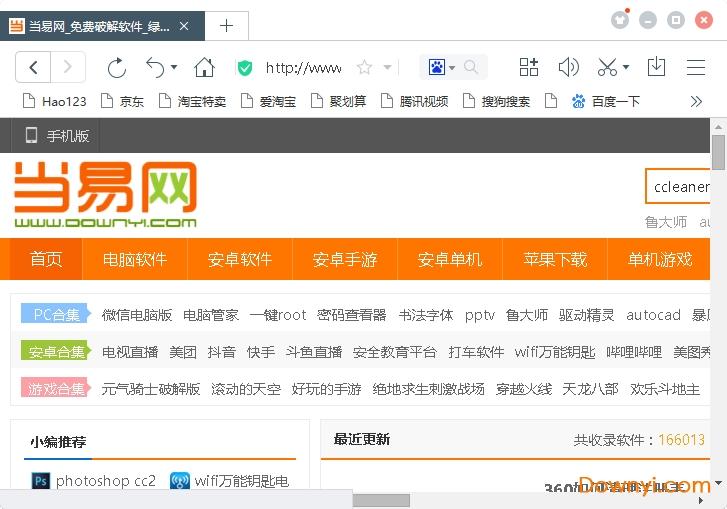 百度浏览器2015官方版