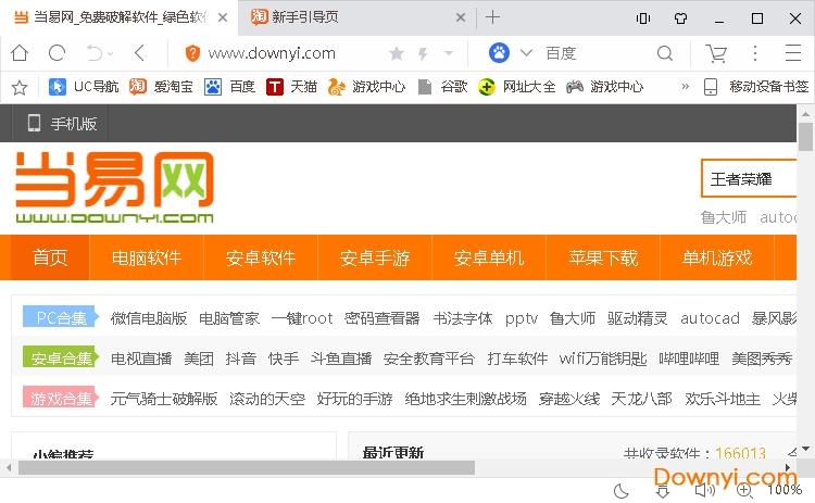 UC浏览器PC端 v6.2.4098.3 官方最新免费版0
