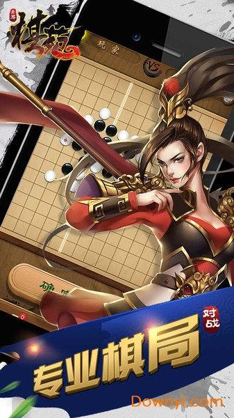 元游五子棋最新版 v6.0.1.4 pc版 0