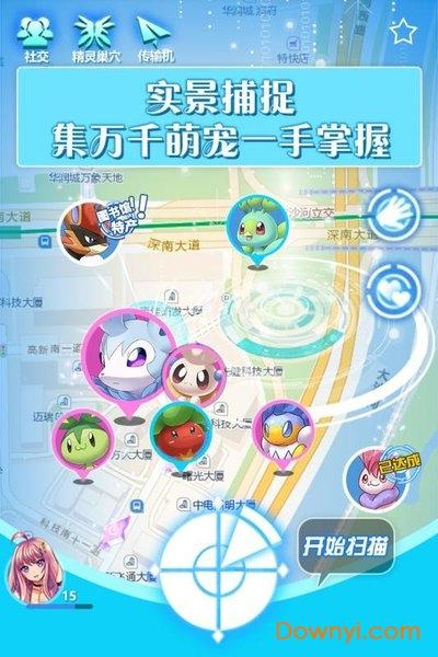 口袋大师城市精灵手游 v4.0.0 安卓最新版 2