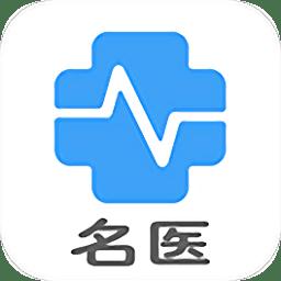 北京名医挂号网手机版